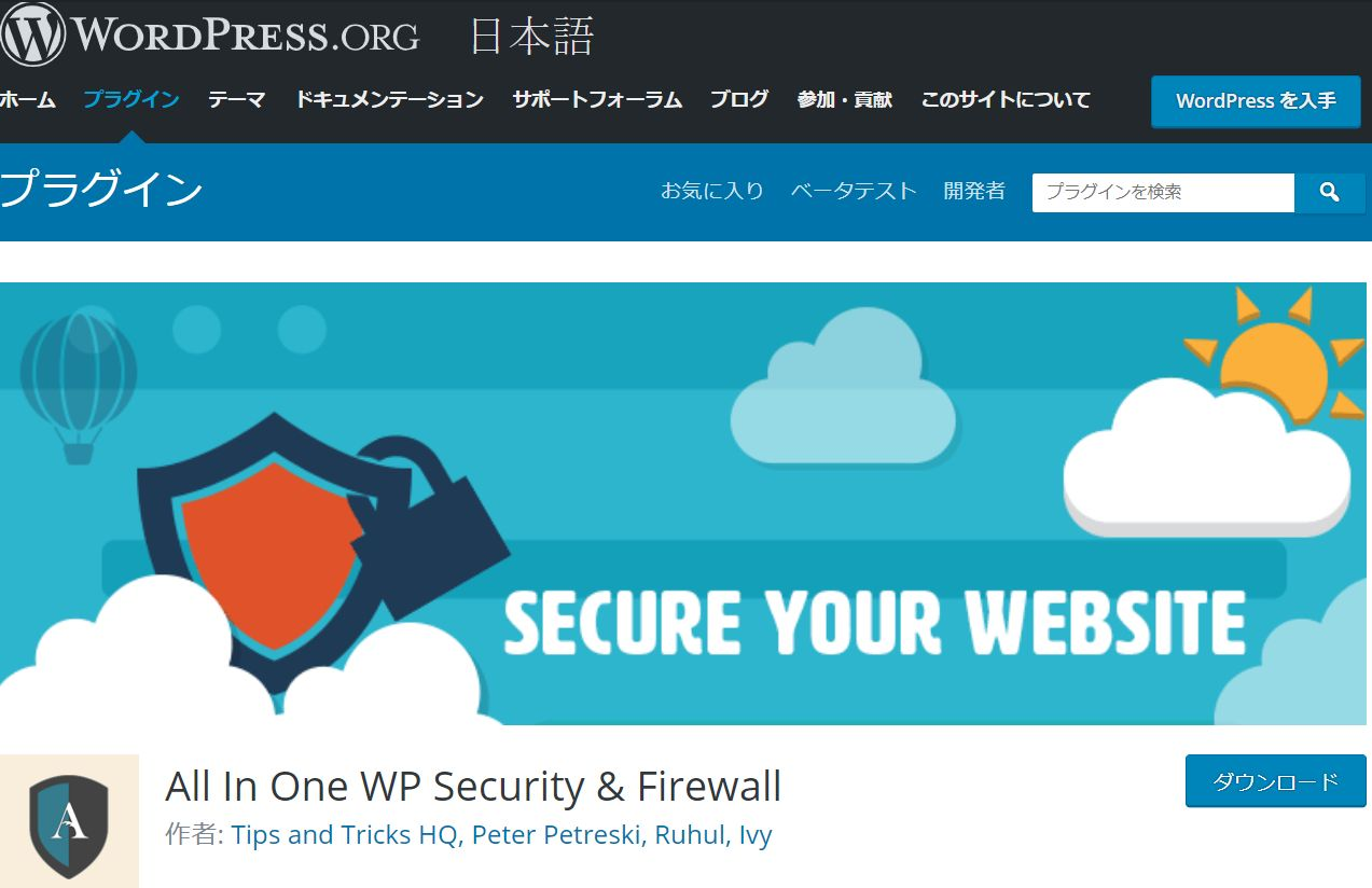 All In One WP Security & Firewallプラグイン