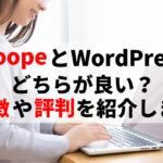 Goope(グーペ)とWordPressはどちらが良い?迷っている人へ特徴や評判などを解説します