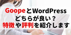 Goope(グーペ)とWordPress
