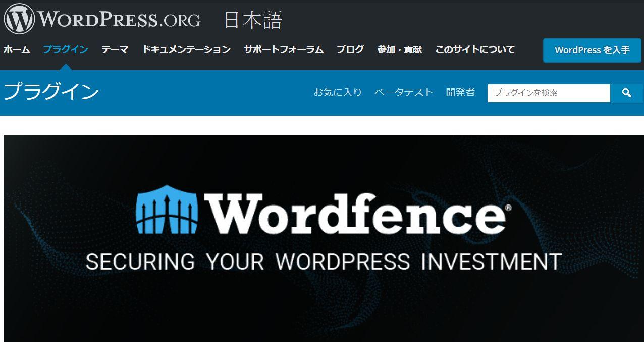 Wordfenceプラグイン