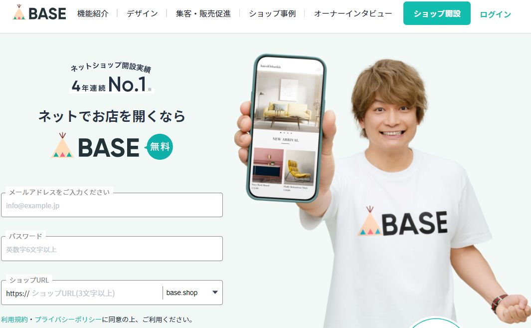 BASE公式ページ