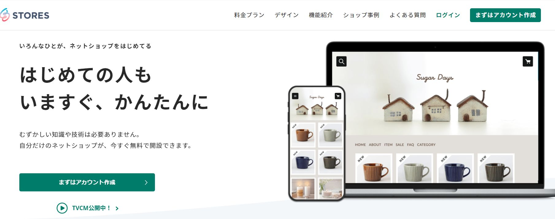 STORES公式ページ