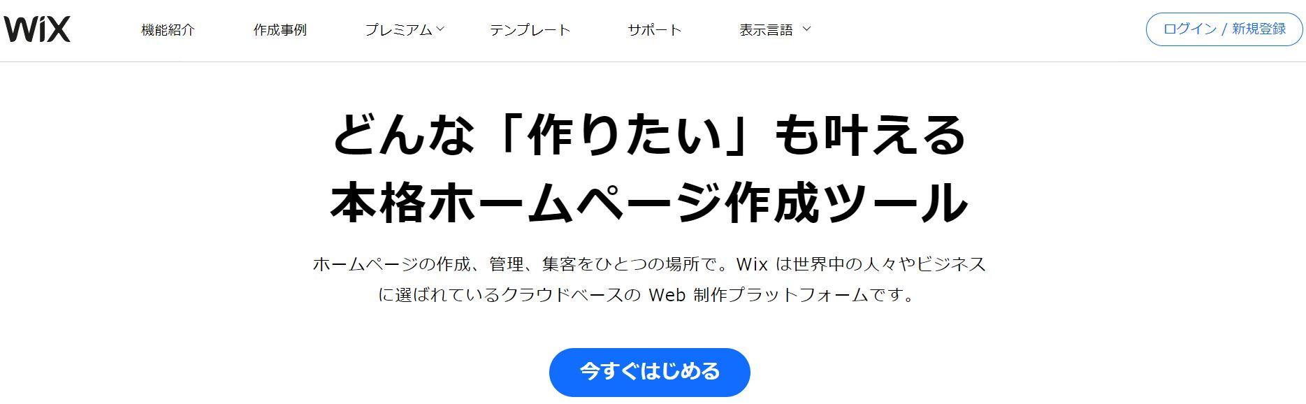Wix公式ページ