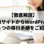 【徹底解説】htmlサイトからWordPressへの8つの移行手順をご紹介