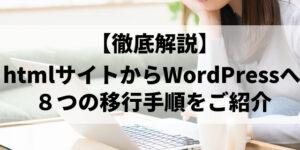 htmlサイトからWordPressへの8つの移行手順