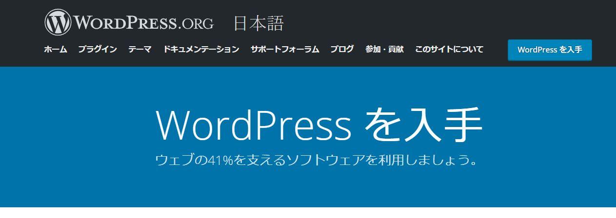 WordPress公式ページ