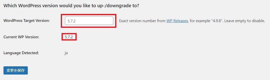WP-Downgrade settings(設定)
