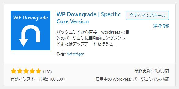 WP-Downgrade プラグイン