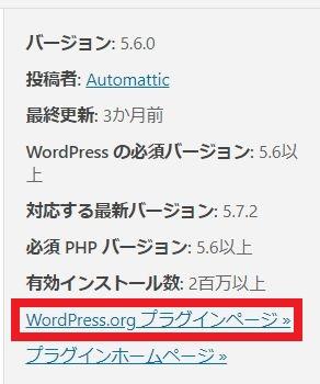WordPress.org プラグインページ
