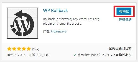 WP Rollback 有効化