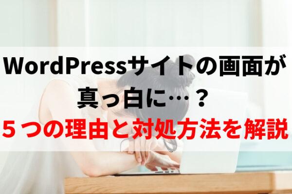 WordPressサイトの画面が真っ白になったときの解決方法